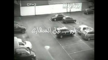 Добро Паркиране, Истински Късметлия