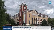 Политическа и управленска криза в Хасково