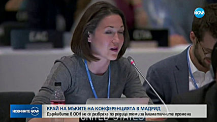 Срещата на ООН за климата - без съществени резултати