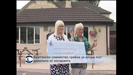 Британска съпружеска двойка за втори път спечели джакпота от лотарията