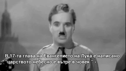 Най - великата реч на Чарли Чаплин от филма