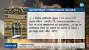 """""""СОФИЯ ПРАЙД"""": Шествия """"за"""" и """"против"""" равни права на хората с различна сексуалност"""