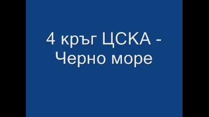 Програмата за Есенния полусезон 2010/2011