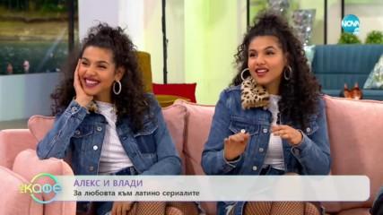 ''На кафе'' с близначките Алекс и Влади (23.10.2019)