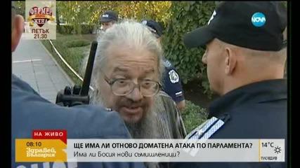Арестуваха протестиращи пред парламента