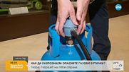 Започват проверки на газовите бутилки на пазара
