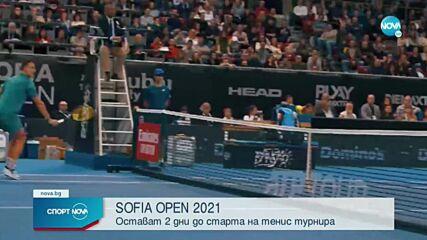 Спортни новини (24.09.2021 - обедна емисия)