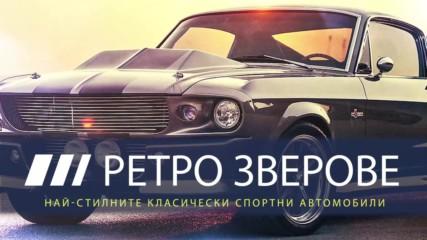 Топ 10 на най-стилните класически коли