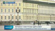 Гонят високопоставен руски дипломат и от Украйна