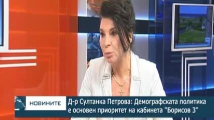"""д-р Султанка Петрова: Демографската политика е основен приоритет на кабинета """"Борисов 3"""""""