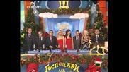 Най - яките гафове в Новогодишното шоу на Господари на ефира - 31.12.2008 (част 3)