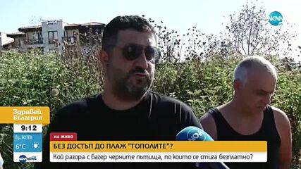 Разораха черни пътища, по които се стига безплатно до плаж в Черноморец