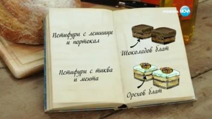 Анита - Петифури с тиква и мента - Bake off (30.11.2016)