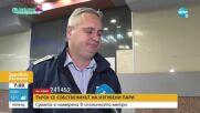 Собственикът на изгубените пари в метрото в София е заснет от камери за видеонаблюдение
