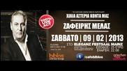 2013 Зафирис Мелас - Eleganz Festsaal Mainz