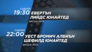 Евертън - Лийдс Юнайтед & Уест Бромич Албиън - Шефилд Юнайтед na 28 ноември по DIEMA SPORT 2