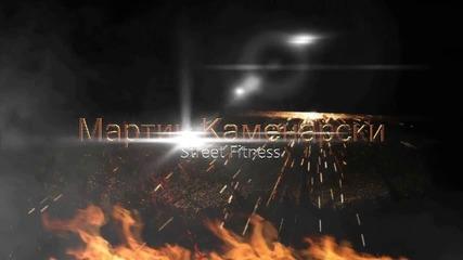 Street Fitness - Мартин Каменарски