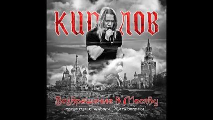 Кипелов -( Возвращение в Москву концерт 01.04.2011)- Вавилон