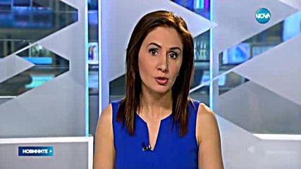 Новините на Нова (16.05.2016 - късна)