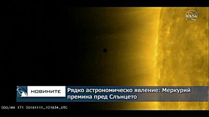 Рядко астрономическо явление: Меркурий премина пред Слънцето