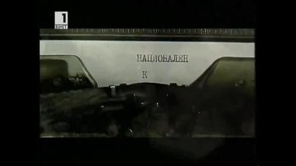 национален календар - Началото на Балканската война (2002)