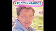 Христо Кидиков - Среднощни вълнения - 1977