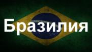 Интересни факти за Бразилия