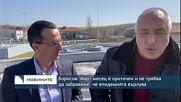 Борисов: Март месец е критичен и не трябва да забравяме, че епидемията върлува