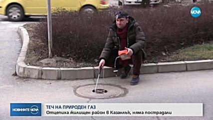 Теч на газ затвори улица в Казанлък