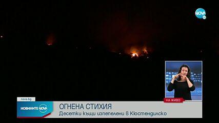 Огромен пожар изпепели над 15 къщи в Долно село, две жени са в болница