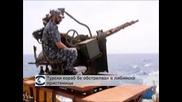 Турски кораб бе обстрелван в либийско пристанище