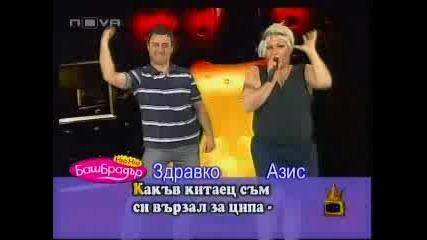 Bai Brother Bg - Azis and Zdravko