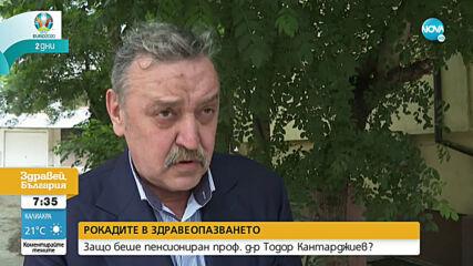Проф. Кантарджиев: Пенсионирането ми е самоцел с лични мотиви