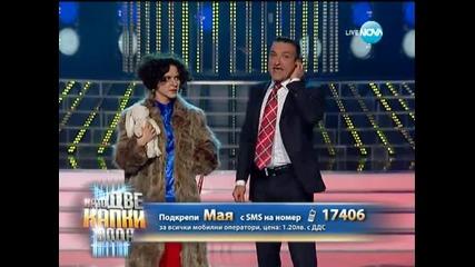 Мая Бежанска като Мариус Куркински - Като две капки вода - 24.03.2014 г.