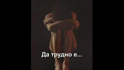 Как трудно е живота си да изживееш - Екатерина Драганова