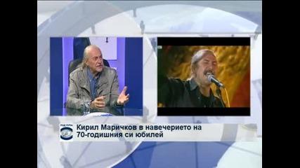 Кирил Маричков в навечерието на 70-годишния си юбилей