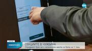 Разкриват рекорден брой секции за изборите в чужбина