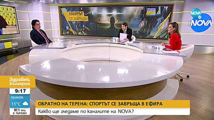 Спортът се завръща в ефира на NOVA