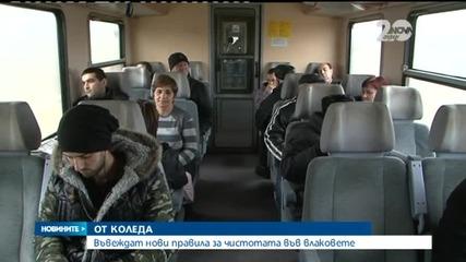 Въвеждат нови правила за чистотата във влаковете