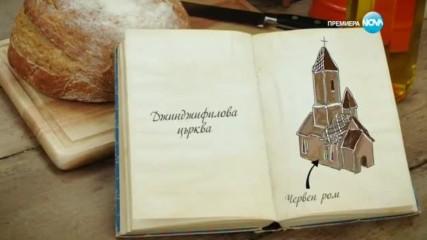 Георги - Джинджифилова църква - Bake off (06.12.2016)