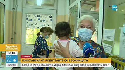 Какво се случва с малката Мария, след като беше изоставена от родителите си в болницата