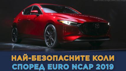 Топ 10 най-безопасни коли според Euro NCAP