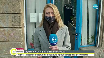 Димки и счупени витрини по време на протеста в София