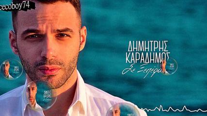 Димитрис Карадимос - превъзмогнах те