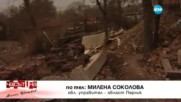 Хора-къртици продължават да заплашват домовете на жители на Перник