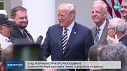 Щатът Ню Йорк разследва Тръмп за укриване на данъци