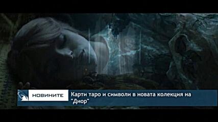 """Карти таро и символи в новата колекция на """"Диор"""""""