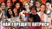 10-те най-красиви български актриси