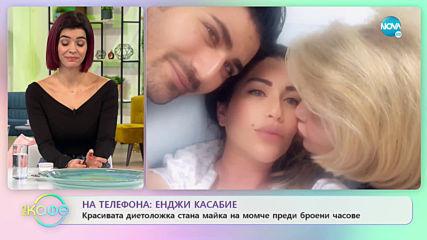 """На телефона: Енджи Касабие - Красивата диетоложка стана майка - """"На кафе"""" (15.01.2020)"""