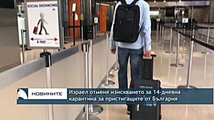 Израел отменя изискването за 14-дневна карантина за пристигащите от България